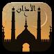 الأذان العذب للصلاة by alizazi inc