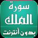 سورة الملك بدون انترنت by Quran ElKarim - القرآن الكريم