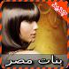 شات بنات مصر joke by Hrotexo