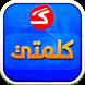 عاجل كلمتي by Klmty Company