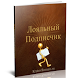 Лояльный подписчик by Кротов Роман