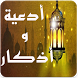 أدعية رمضان by رمضان 2017 ramadan