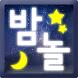밤놀이터(유흥,노래방,가라오케,룸,클럽,나이트,회식) by 앰플트리