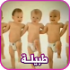طبيلة أغنية للأطفال ليبيا