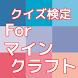 マインクラフト、クイズ、雑学、豆知識、脳トレ、無料アプリ by donngeshi131