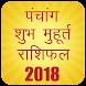 Panchang 2018, Subh Muhurat 2018 , Rashifal Hindi by Dexter_Dev