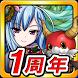 モンスター ドライブ レボリューション 【回転革命RPG】 by ICJ Inc.