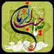 دعای ندبه by Ali Esfahani
