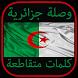 وصلة جزائرية - كلمات متقاطعة by fatlami ltd