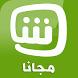 شاهـد بلـس بالمجان. by AdvancedApp LLC