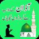 Azaan ka sawab Islamic App by Games & Apps Studio
