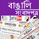 Bengali Newspapers by Dig Tech