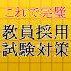 教員採用試験対策~教師×教職教養×一般教養×一般常識~ by mokyumokyu